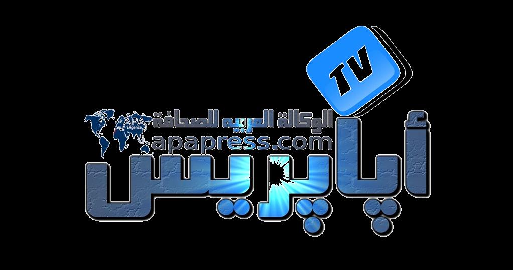 الوكالة العربية للصحافة أپاپرس - Apapress